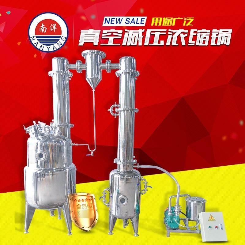 多功能立式酸奶发酵罐 不锈钢浓缩提取过滤一体机