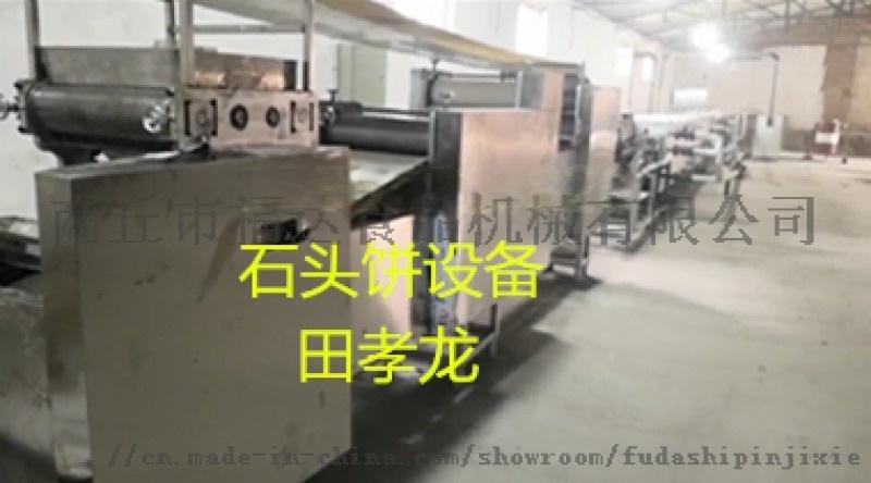 新型自动化生产设备石头饼机器石子馍设备