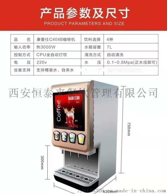 西安租一台可乐机需要多钱可乐糖浆怎么算