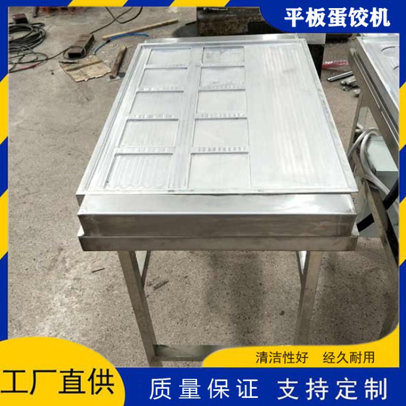 电加热蛋饺机,新型蛋饺机,不锈钢蛋饺机