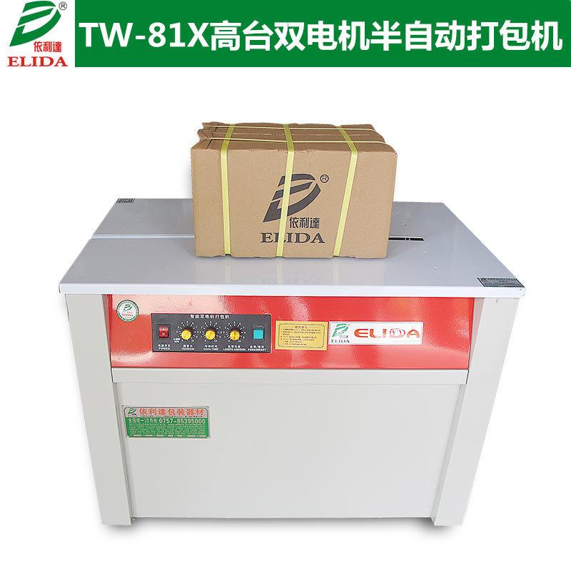深圳半自动打包机,汕头高台双电机半自动打包机销售