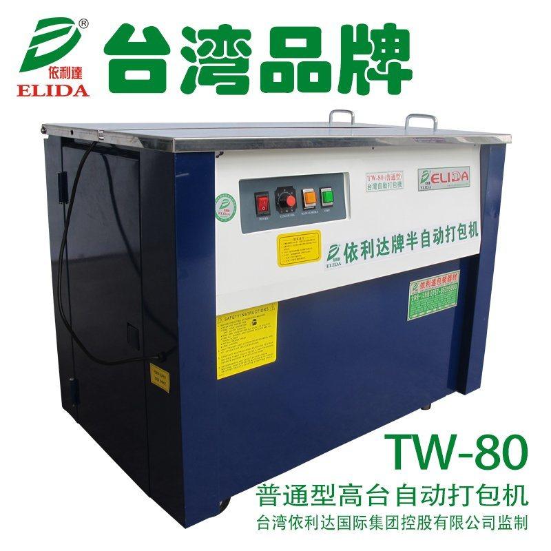 广州纸箱捆包机产品报价 东莞半自动打包机