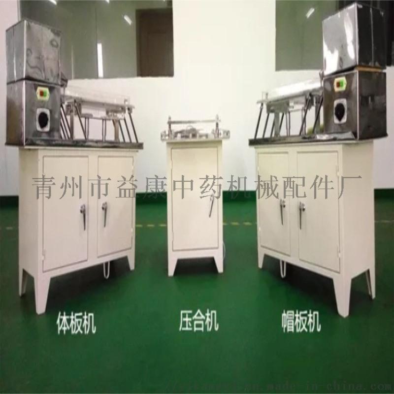 分体胶囊套合机 全自动胶囊灌装机 胶囊灌装板