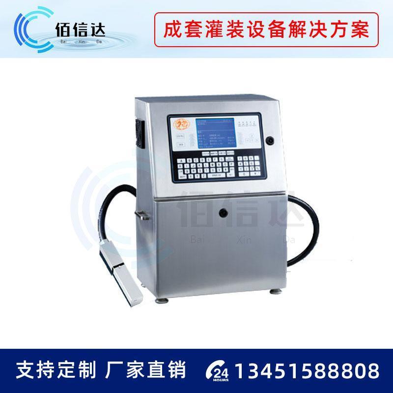 光纤激光喷码机 激光打标机 食品包装袋喷码机