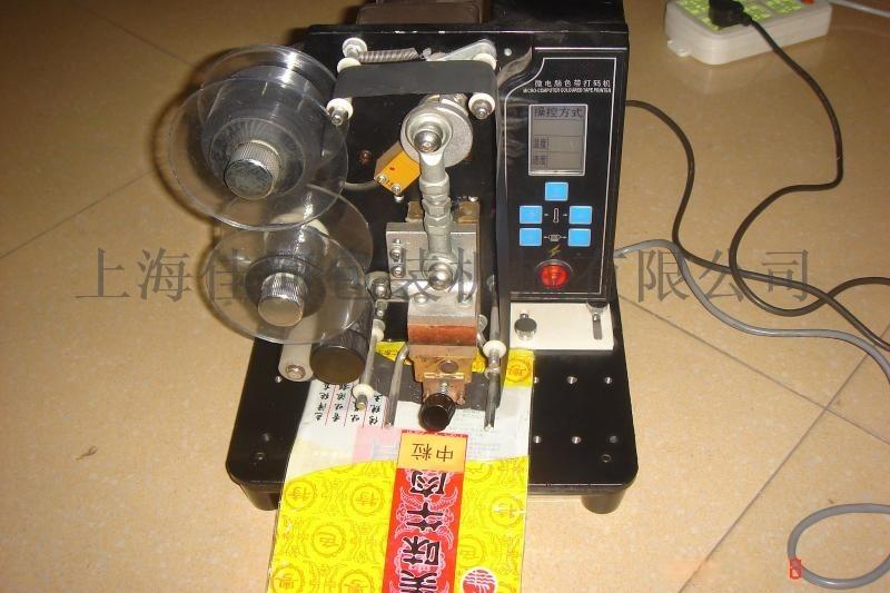 佳河HP-23电动色带打码机
