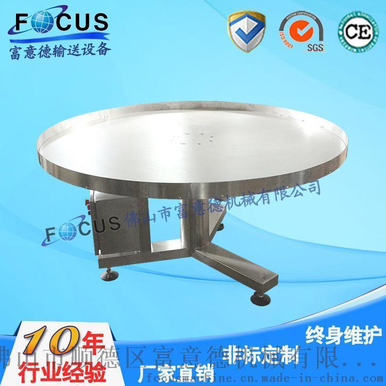 佛山转台定制 CE认证 圆盘理料机FM-3R3 整理圆盘