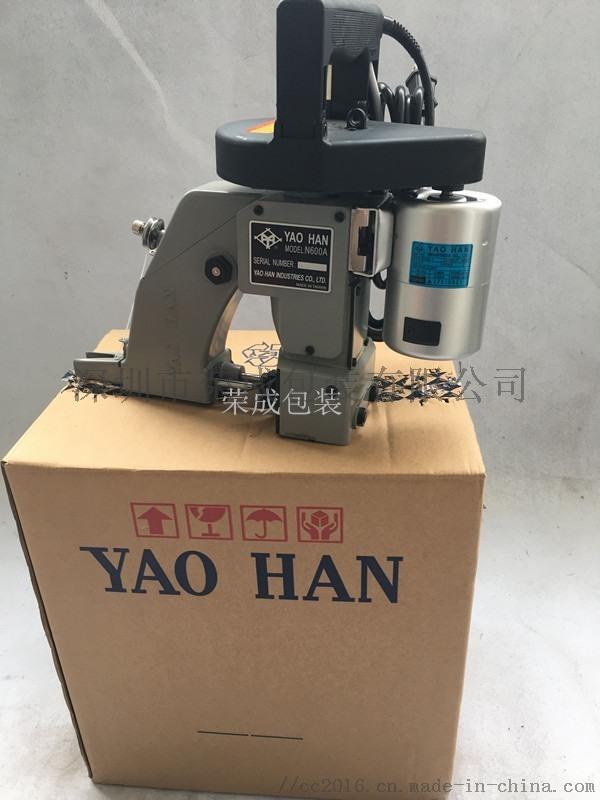 高品质手提封包机N600A型号供应