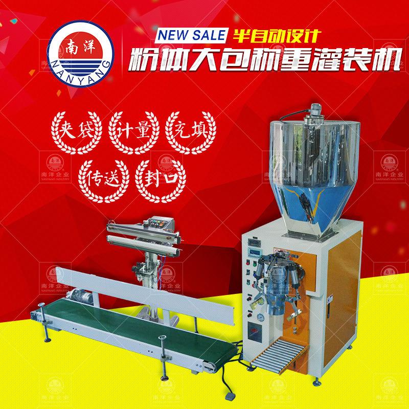 粉体自动称重定量包装机阀口型自动生产线