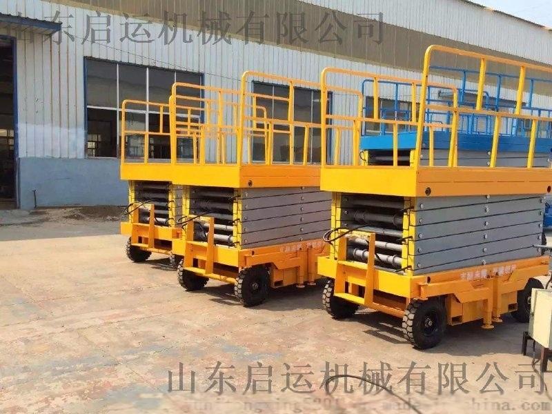 新城区移动式升降机 剪叉式升降机 自行式升降机