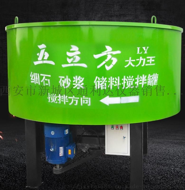 西安搅拌机混凝土搅拌机
