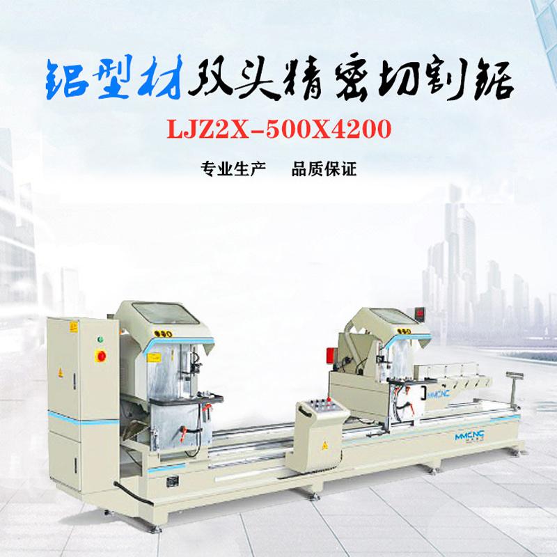 厂家直销 LJZ2X500 铝型材双头切割锯