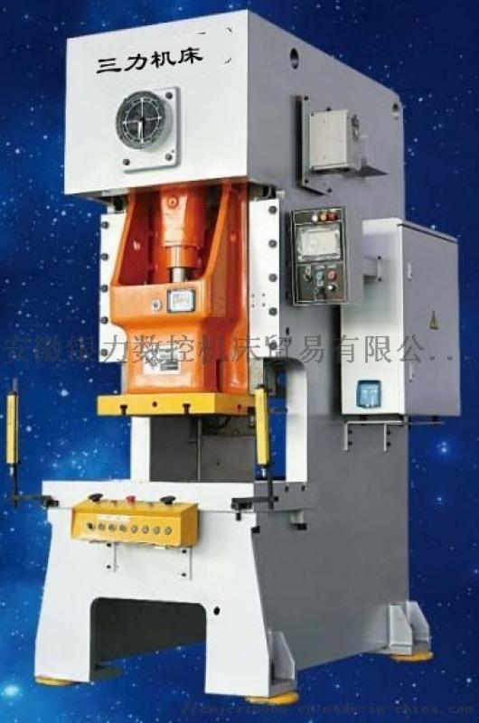 JH21-250T精密冲床、液压数控压力机