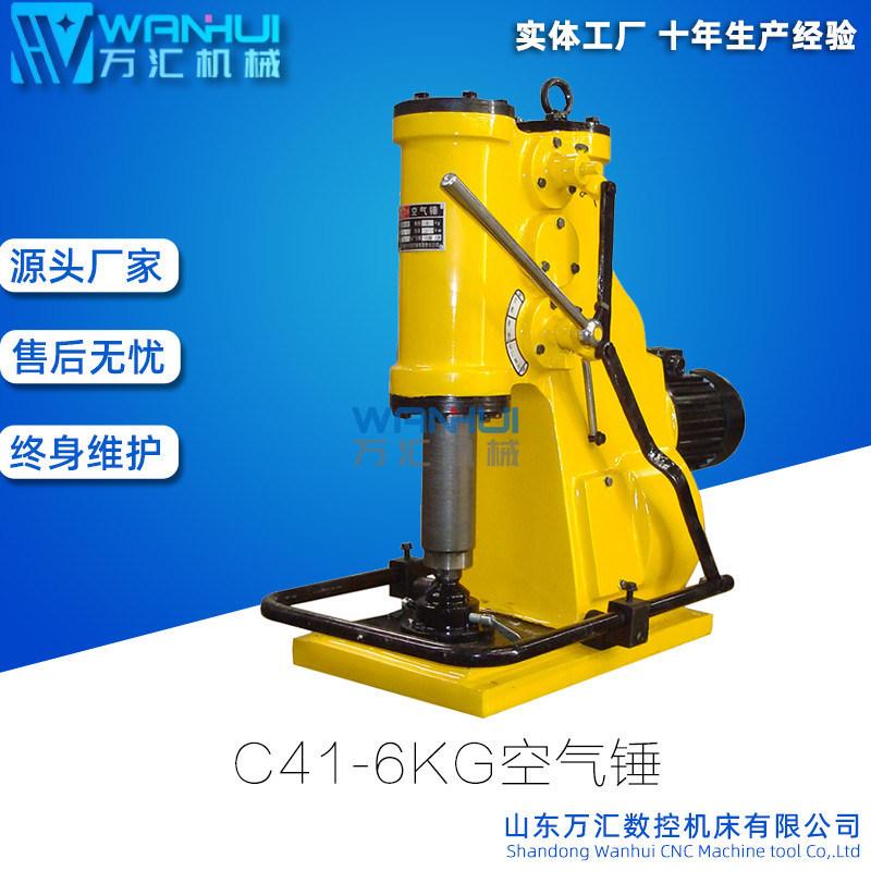 万汇供应C41-6KG小空气锤 教学仪器空气锤