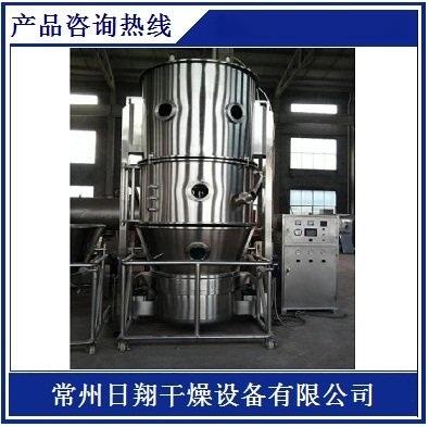 FL系列沸腾制粒干燥机、沸腾制粒机生产厂家