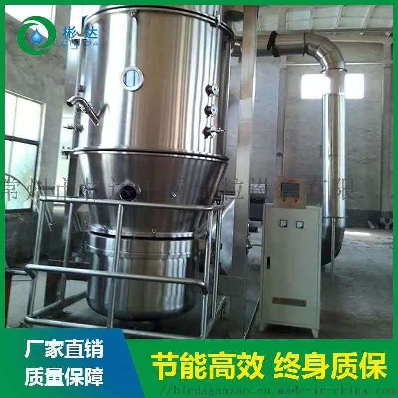 常州  GFG高效沸腾干燥机,立式沸腾制粒机制造商