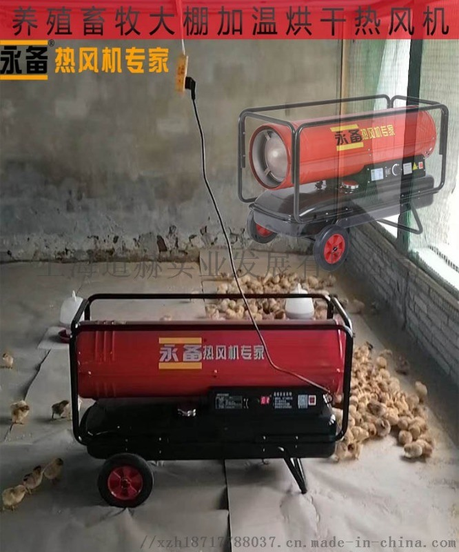 上海永备燃油热风机DH30 移动暖风炉