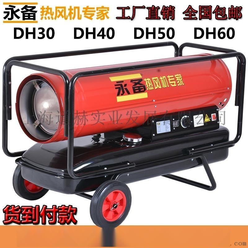 永备直燃型柴油热风机DH40畜牧烘干