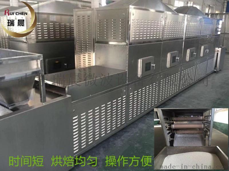 高粱米微波烘焙熟化设备品质厂家现货