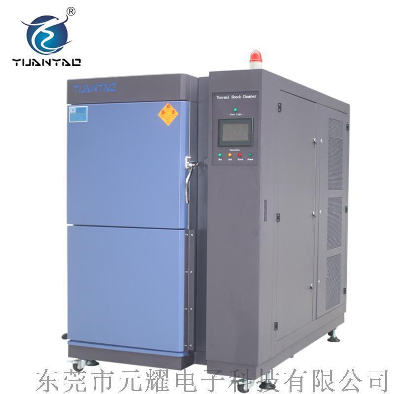 冷热冲击YTST中山冷热高低温冷热冲击试验箱