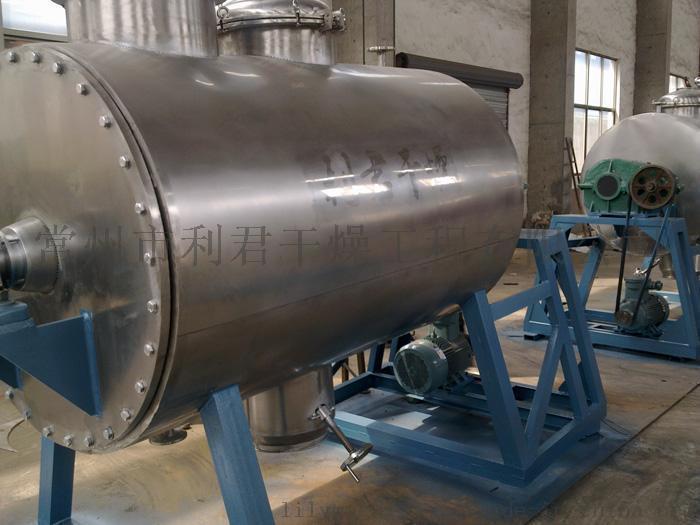 利君干燥公司供应碳酸镁干燥设备ZB耙式真空干燥机