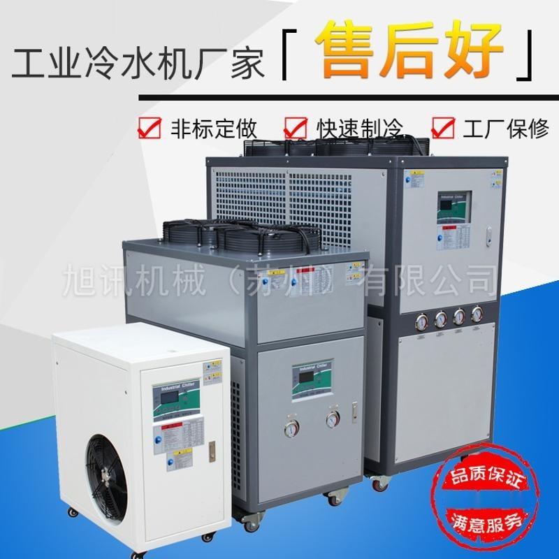 【厂家直销】印刷机械设备  工业冷水机