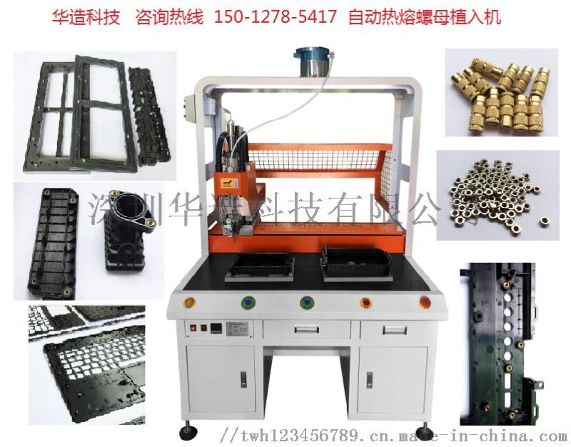 惠州自动螺母植入机手机壳热熔铜螺母塑胶制品金属嵌件