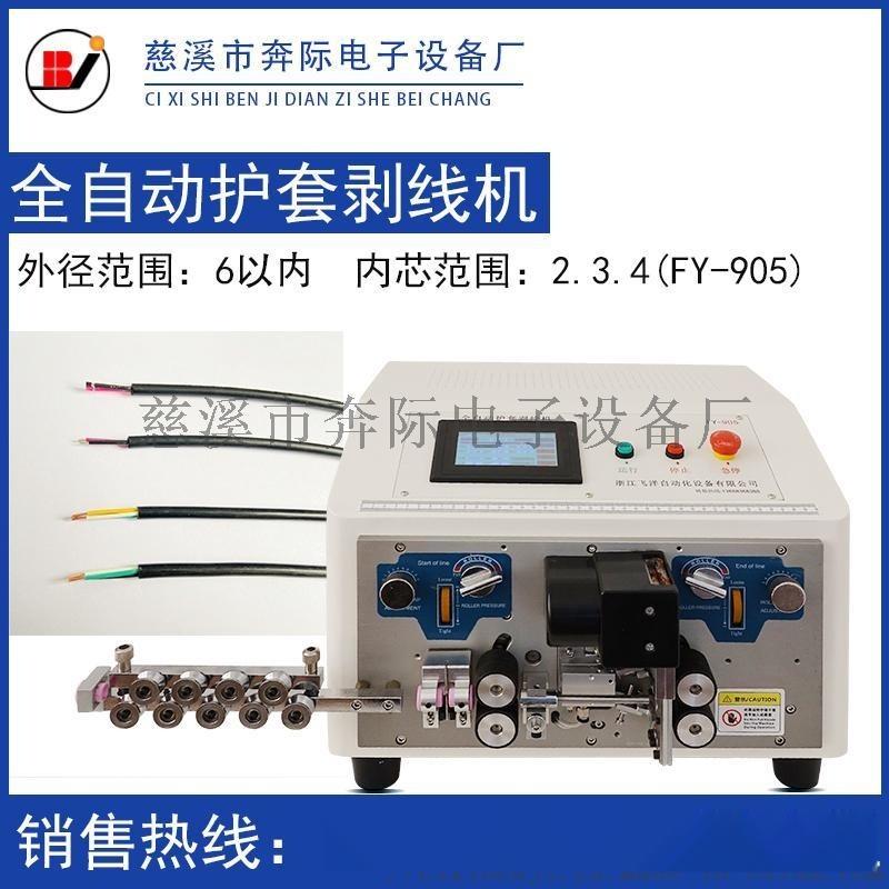 多芯线护套剥线机电源线内外护套芯线剥皮机一体机