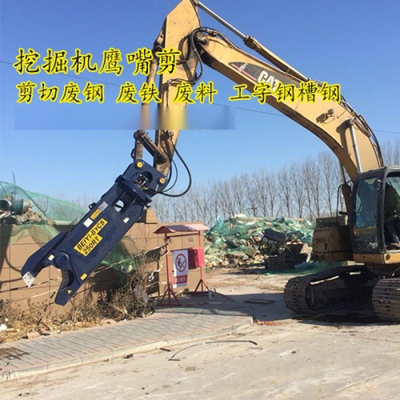 鹰嘴剪,液压鹰嘴剪,挖掘机液压剪剪切钢结构工程