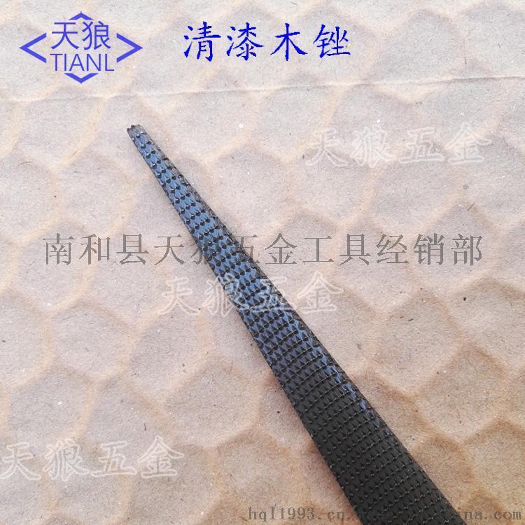 天狼 TL408 清漆木锉 木工锉刀 木锉刀