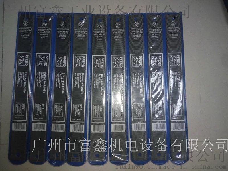 德国马圈车身锉刀,钣金锉刀299B/350mmh3