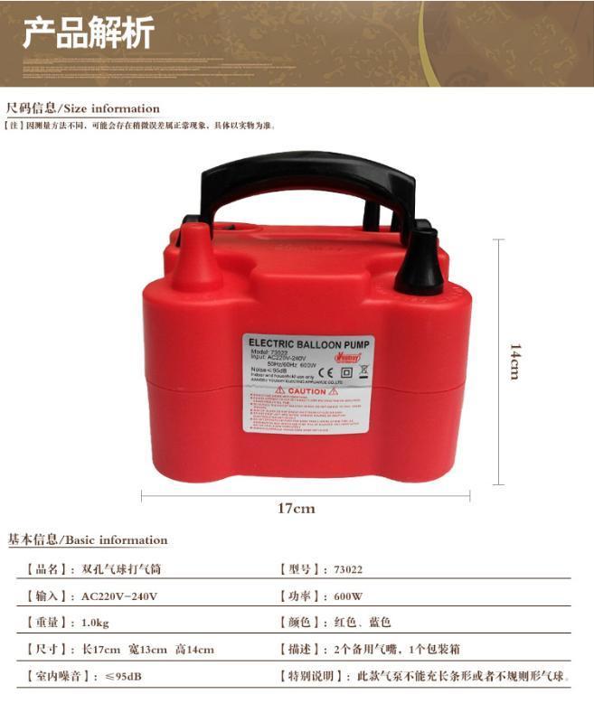 厂家批发  款乳胶气球双孔充气机打气筒气球充气泵73022