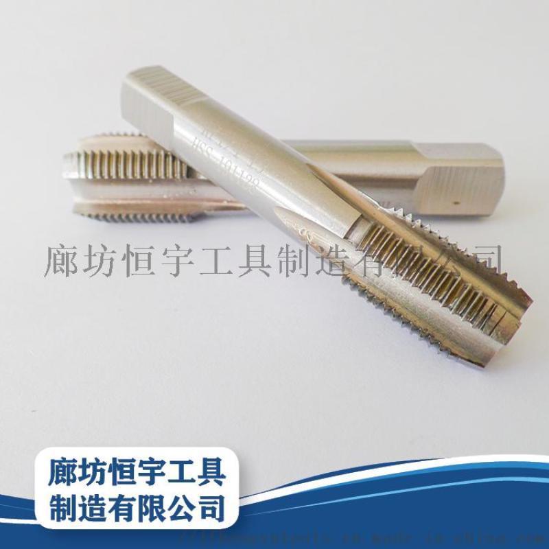 (标准)圆锥管螺纹丝锥