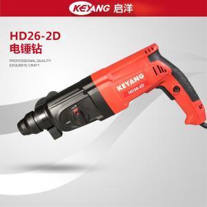 西安启洋工具代理HD26-2D800W轻型电锤钻