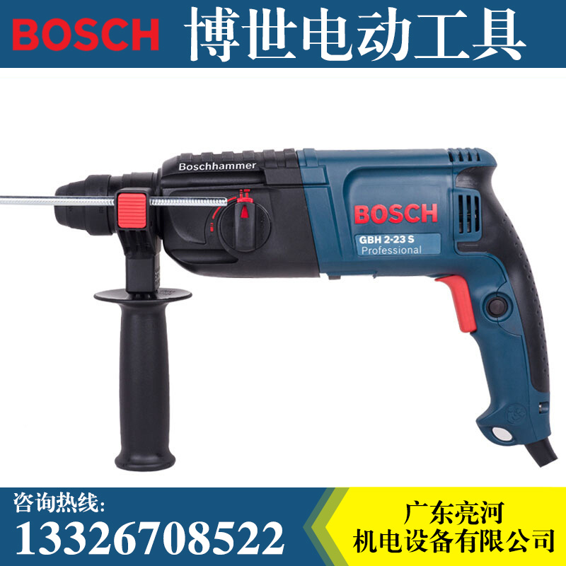 博世GBH2-23S电锤钻冲击钻650W