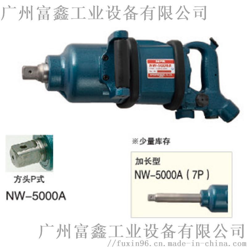NPK单锤式打击扳手 NW-5000GA (7P)