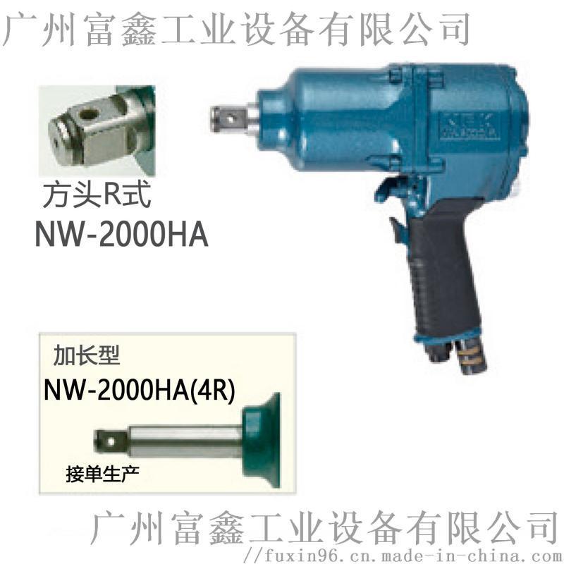 日本NPK气动单锤式打击扳手:NW-2000HA