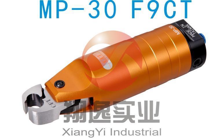 台湾OPT气动剪刀MP-30 F9CT瓶胚  气动剪刀圆型自动化水口剪刀