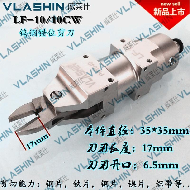 威莱仕气动剪刀铜片、铁片、钢片  钨钢错位气剪LF-10/10CW