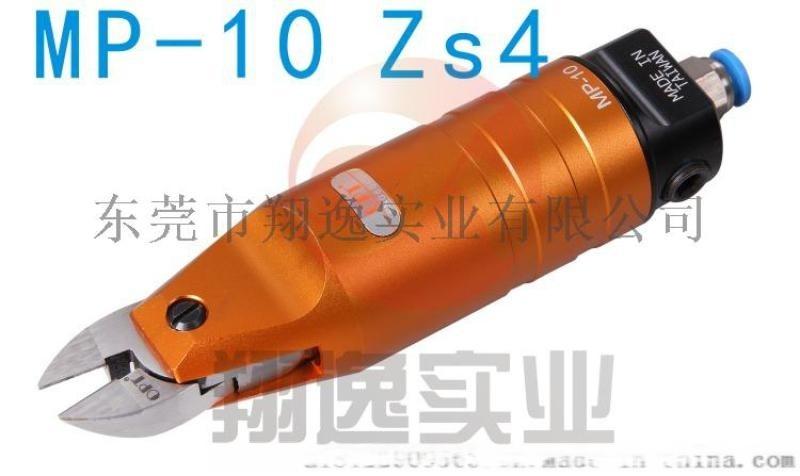 OPT气动剪MP-10S4绕线机铜线铁线自动化剪