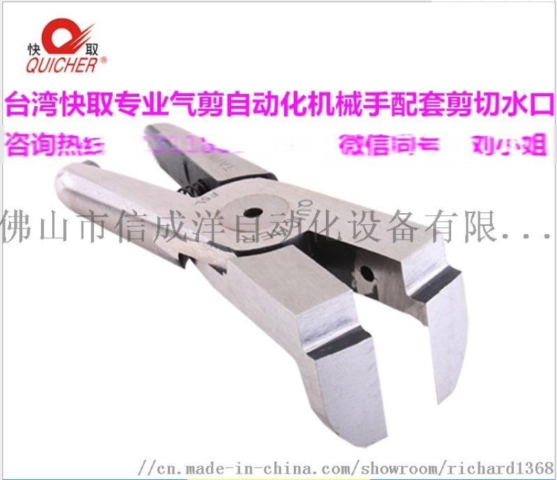 台湾快取气动剪刀F5L树脂塑胶水口剪 机械手