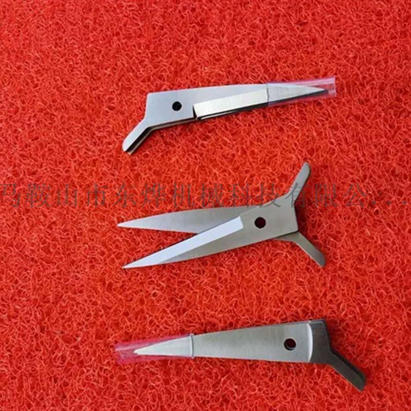 口罩机剪刀刀片 气动口罩机剪刀耳带机剪刀