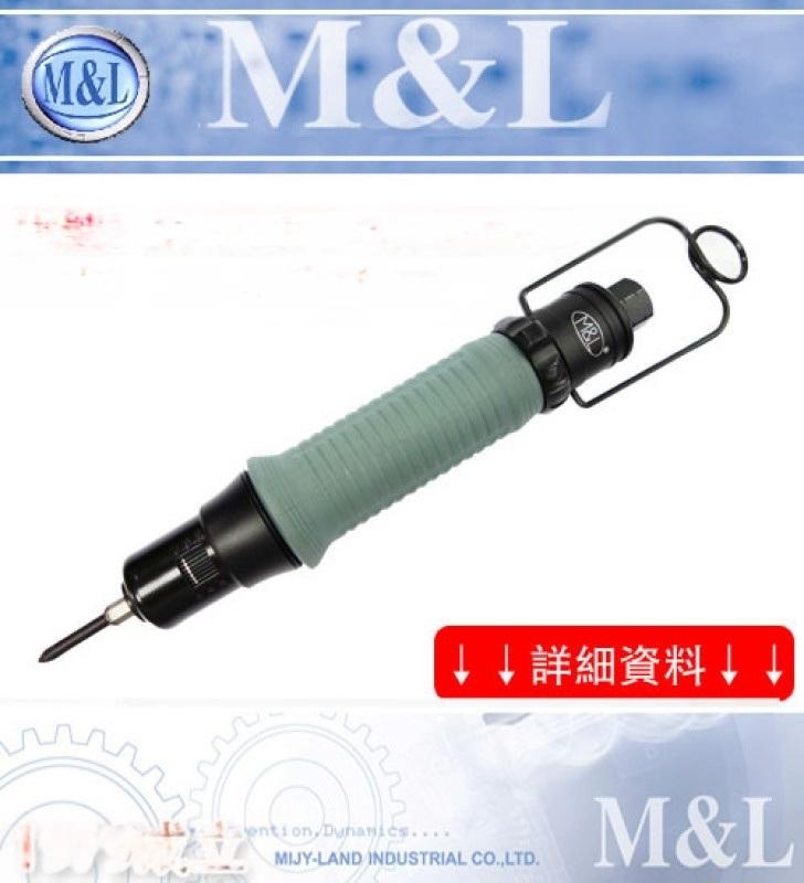 M&L 台湾美之岚 小支- 定扭下压式气动起子
