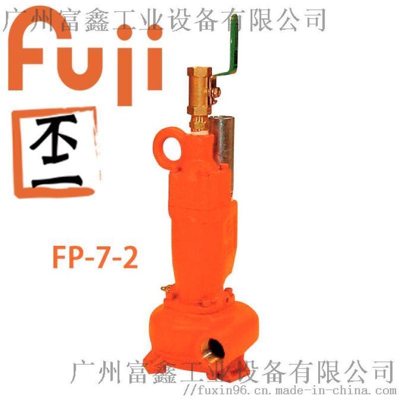 日本FUJI/富士气动抽水泵:FP-7-2