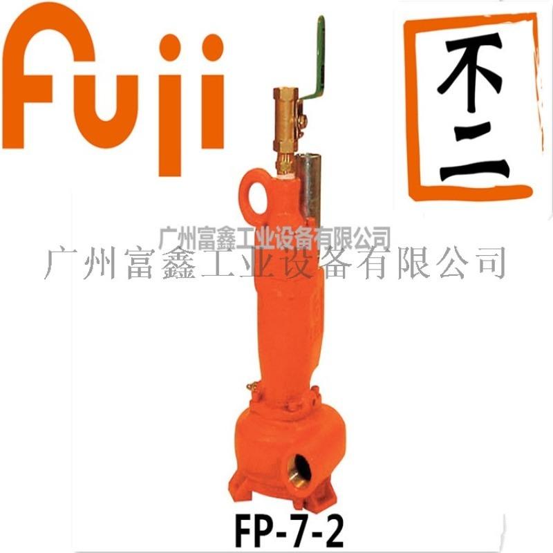 日本FUJI富士工业级排污泵FP-7-2