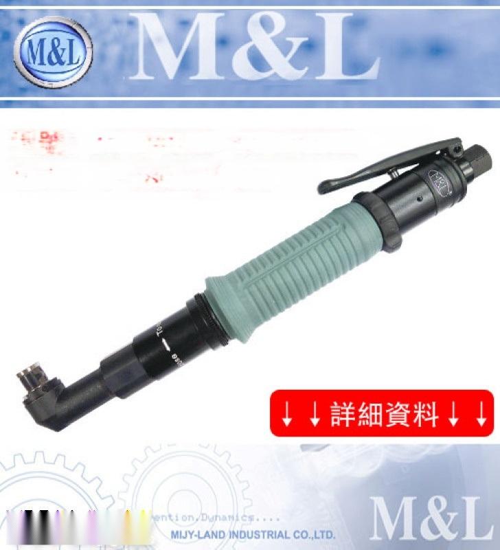 M&L 台湾美之岚 大支- 定扭弯头扳手式气动起子