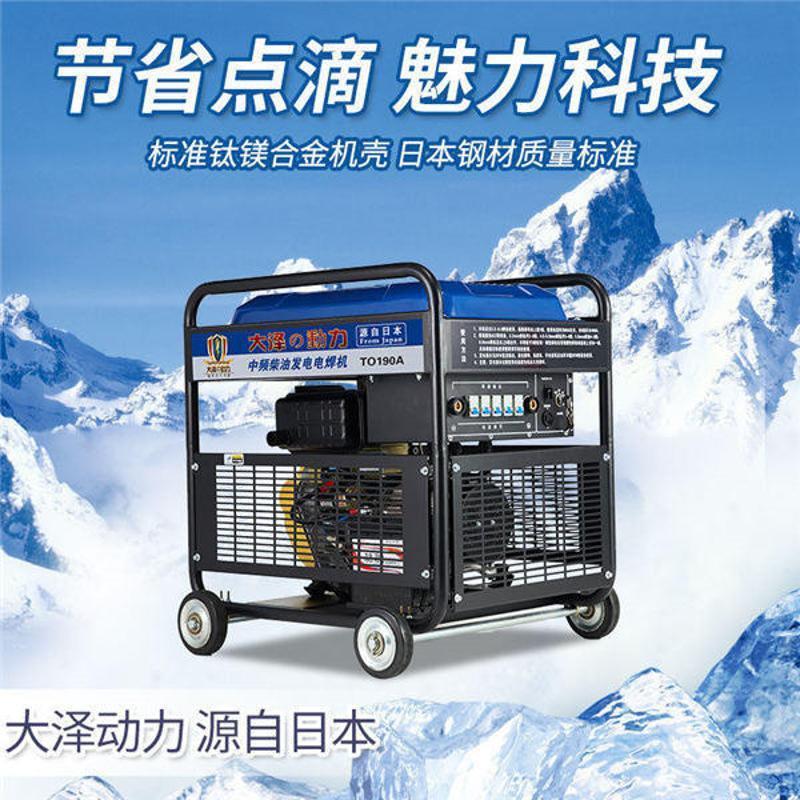 小型230a柴油发电电焊两用机