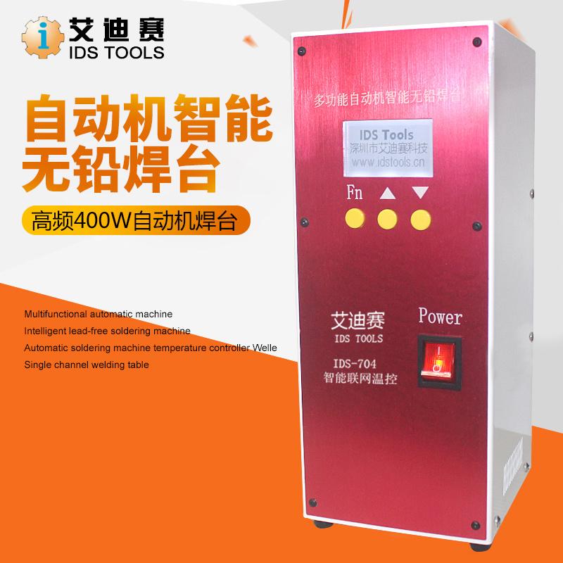 IDS多功能自动焊锡机智能无铅焊台400W
