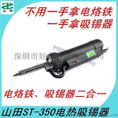 ST-350吸锡器 山田吸锡器 拆焊器 手动吸锡器 方便操作吸锡器