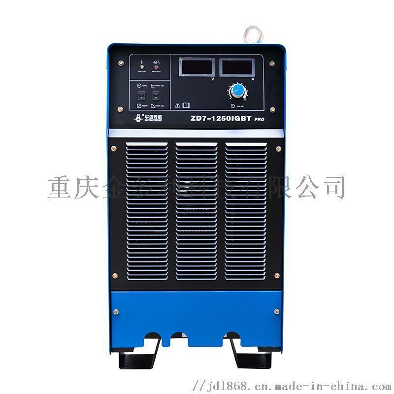 华远逆变式埋弧焊机MZ-1250IGBT