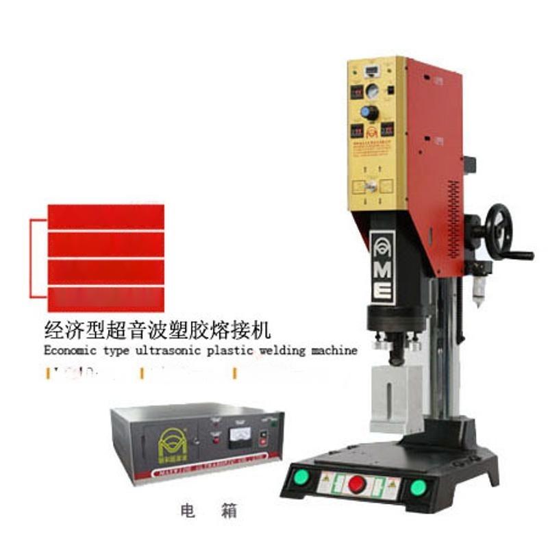 苏州超声波焊接机 苏州塑料熔接机厂家